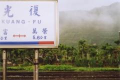 Guangfu